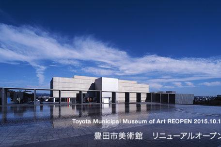アートの秋!豊田市美術館が10月10日にリニューアルオープン!