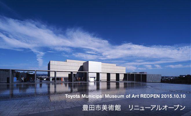 アートの秋!豊田市美術館が10月10日にリニューアルオープン! - renewal pic00 660x400