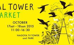 名古屋テレビ塔で人々と文化が出会う2日間!10月17日・18日「SOCIAL TOWER  MARKET 2015」開催 - stm2 260x160
