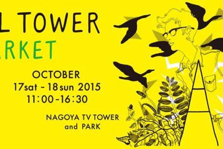名古屋テレビ塔で人々と文化が出会う2日間!10月17日・18日「SOCIAL TOWER  MARKET 2015」開催