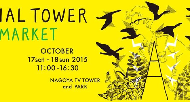名古屋テレビ塔で人々と文化が出会う2日間!10月17日・18日「SOCIAL TOWER  MARKET 2015」開催 - stm2 660x354