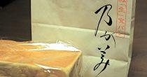 食べはじめたら止まらない!高級「生」食パン専門店「乃が美」の食パンが美味しい! - DSC 0258 210x110