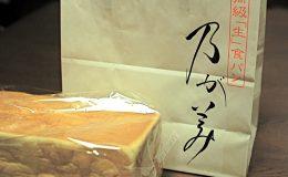 食べはじめたら止まらない!高級「生」食パン専門店「乃が美」の食パンが美味しい! - DSC 0258 260x160