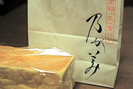 食べはじめたら止まらない!高級「生」食パン専門店「乃が美」の食パンが美味しい!