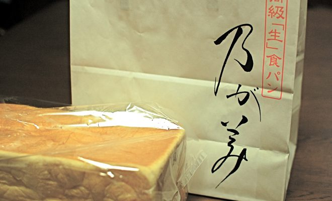 食べはじめたら止まらない!高級「生」食パン専門店「乃が美」の食パンが美味しい! - DSC 0258 660x400