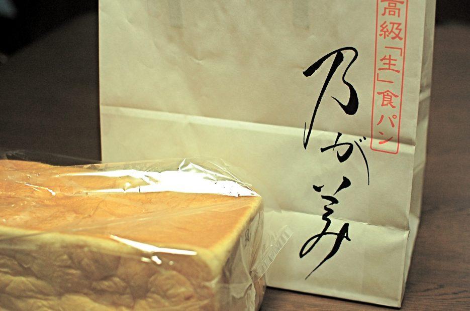 食べはじめたら止まらない!高級「生」食パン専門店「乃が美」の食パンが美味しい! - DSC 0258 935x620