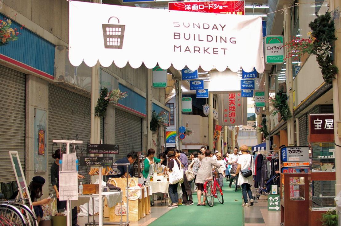 第3日曜日は岐阜に集合!柳ヶ瀬商店街の「サンデービルチングマーケット」