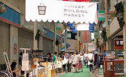 第3日曜日は岐阜に集合!柳ヶ瀬商店街の「サンデービルチングマーケット」 - DSC 0274 260x160