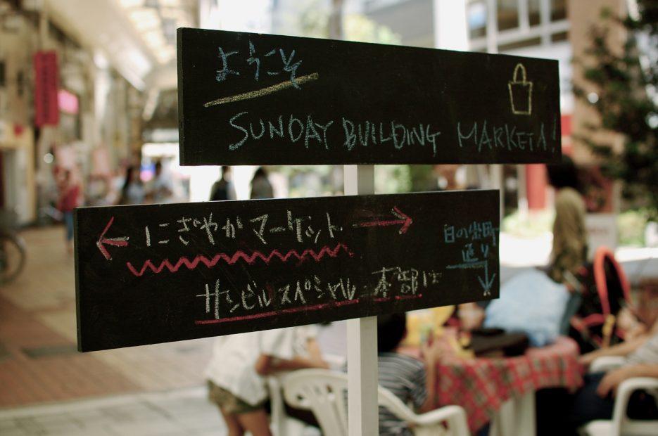 第3日曜日は岐阜に集合!柳ヶ瀬商店街の「サンデービルチングマーケット」 - DSC 0289 935x620