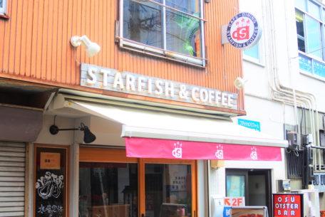 大須散策のひと休みに。コーヒースタンド&カフェ「STARFISH & COFFEE」でほっと一息つく時間