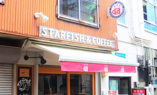 大須散策のひと休みに。コーヒースタンド&カフェ「STARFISH & COFFEE」でほっと一息つく時間 - DSC 1607 660x400