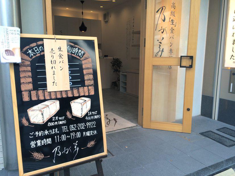 食べはじめたら止まらない!高級「生」食パン専門店「乃が美」の食パンが美味しい! - IMG 6273 827x620