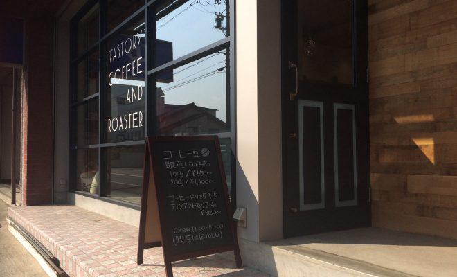 大垣のカフェ「TASTORY COFFEE AND ROASTER」で過ごす、素材と焙煎に向き合うゆったりとした時間 - IMG 6530 660x400