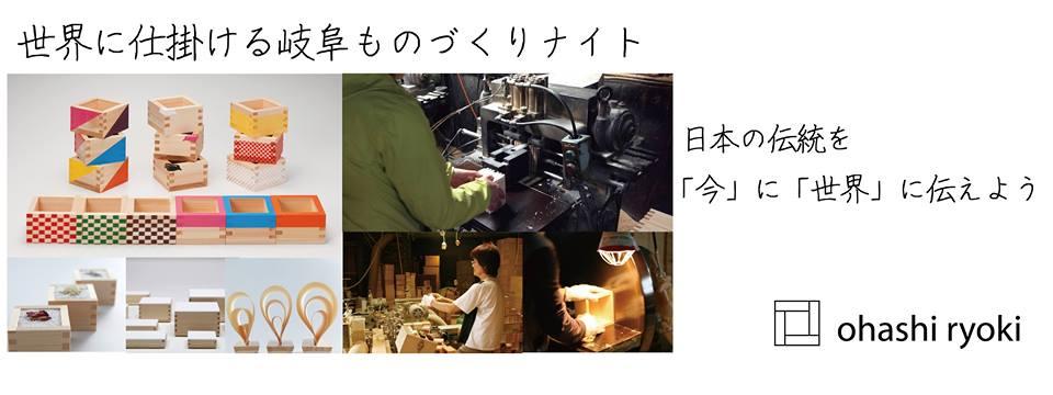 仕事についてフランクに語り合えるしごとバー@名古屋、第1回「世界に仕掛ける岐阜のモノづくりナイト」が開催されました - cd5de3909972e8f7d4dc7240ded1e176