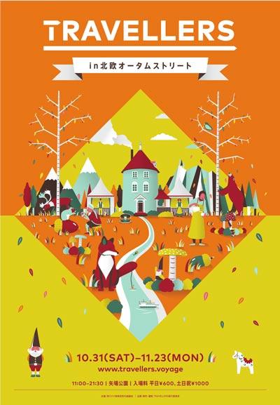 今年も栄に北欧がやってくる!「TRAVELLERS in 北欧クリスマスストリート」 - travellers autumn2015 1