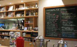 世界各地のビールも飲める!栄のゆったりとくつろげる隠れ家カフェ「cafe&bar WALTZ」 - waltz3 260x160