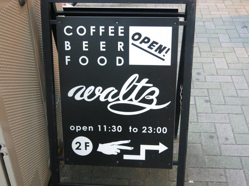 世界各地のビールも飲める!栄のゆったりとくつろげる隠れ家カフェ「cafe&bar WALTZ」 - waltz6 827x620