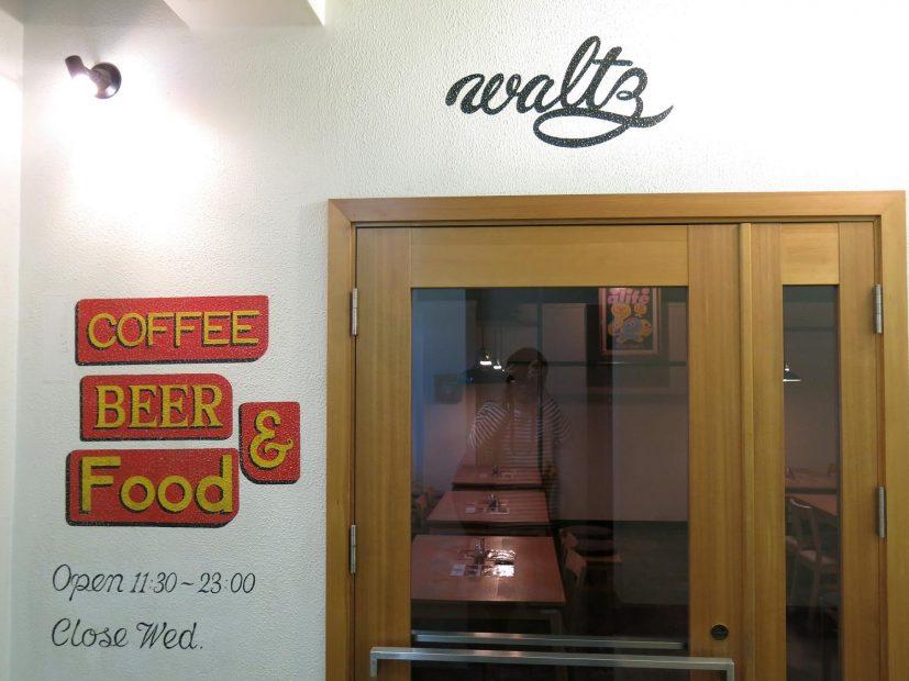 世界各地のビールも飲める!栄のゆったりとくつろげる隠れ家カフェ「cafe&bar WALTZ」 - waltz7 827x620