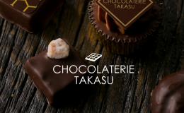 こだわり抜かれた1品で優美なひと時を手に入れよう。久屋大通・チョコレート専門店「CHOCOLATERIE TAKASU」 - 0af4f5039f84bc908c43e9b4faedd020 260x160