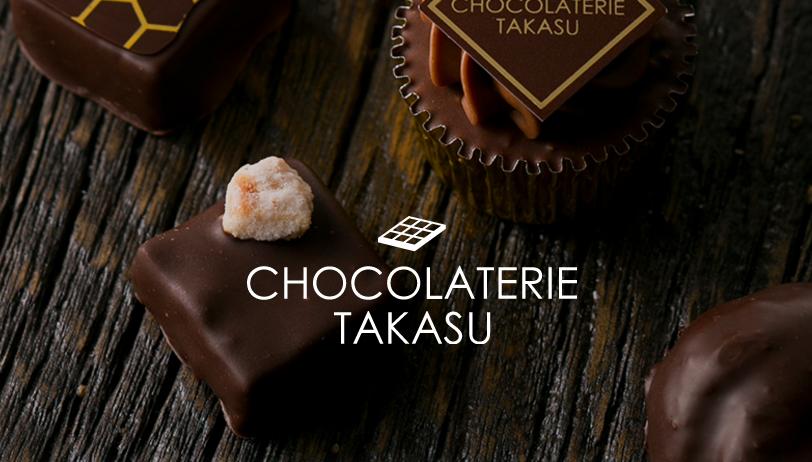 こだわり抜かれた1品で優美なひと時を手に入れよう。久屋大通・チョコレート専門店「CHOCOLATERIE TAKASU」