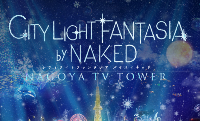 名古屋の冬空が幻想的な海の世界に!テレビ塔のプロジェクションマッピング「CITY LIGHT FANTASIA by NAKED」 - 700f688f9f54af66799a724c724b7369 660x400