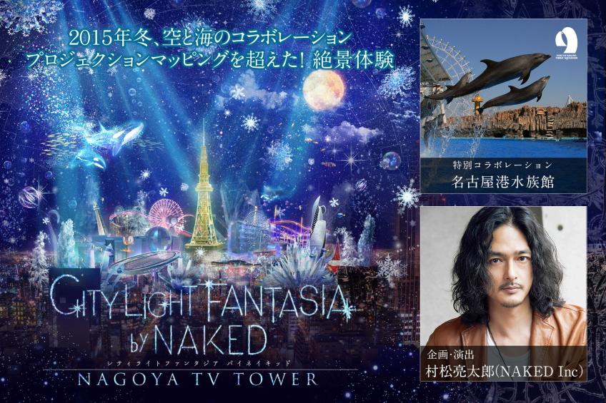 名古屋の冬空が幻想的な海の世界に!テレビ塔のプロジェクションマッピング「CITY LIGHT FANTASIA by NAKED」 - a381a3cecbdd3b8c7634c30f7d4bcee2