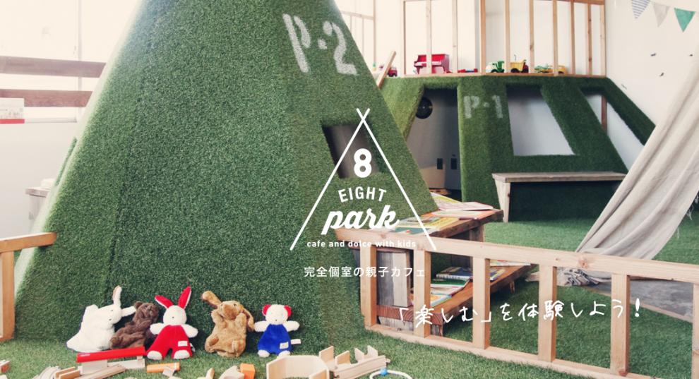 名古屋市瑞穂区の「EIGHT PARK」は家族全員で楽しめる完全個室の親子カフェ - ebisupark5 990x537