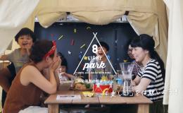 名古屋市瑞穂区の「EIGHT PARK」は家族全員で楽しめる完全個室の親子カフェ - eightpark1 260x160
