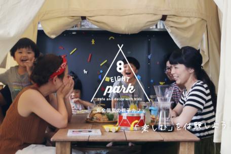 名古屋市瑞穂区の「EIGHT PARK」は家族全員で楽しめる完全個室の親子カフェ