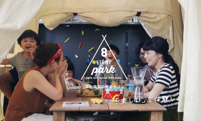 名古屋市瑞穂区の「EIGHT PARK」は家族全員で楽しめる完全個室の親子カフェ - eightpark1 660x400