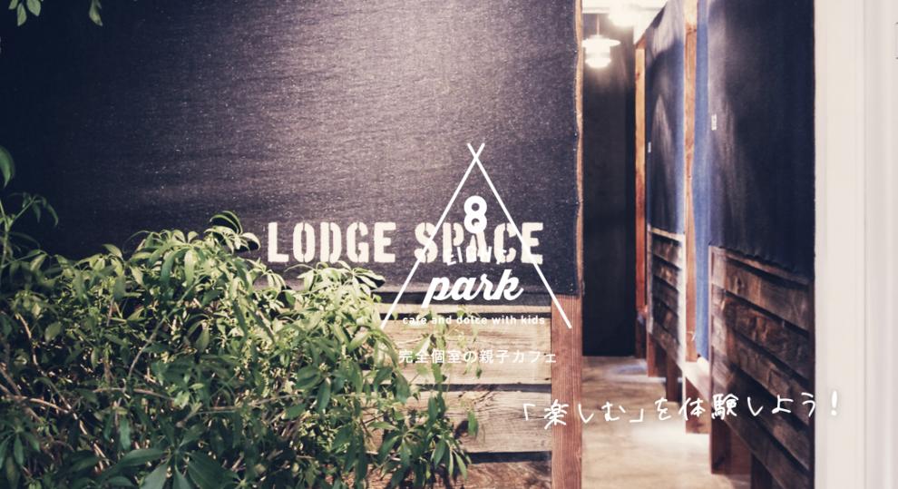 名古屋市瑞穂区の「EIGHT PARK」は家族全員で楽しめる完全個室の親子カフェ - eightpark3 990x539