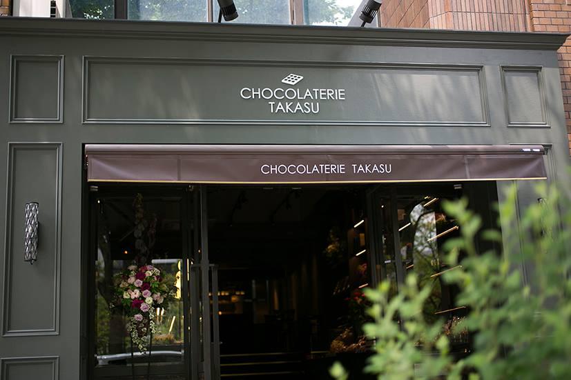 こだわり抜かれた1品で優美なひと時を手に入れよう。久屋大通・チョコレート専門店「CHOCOLATERIE TAKASU」 - ff14617ed12002bd4f87d4ea6b5e6450