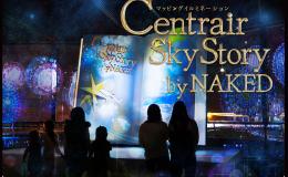 E-girlsのAmi、山口乃々華登場!「Centrair Sky Story ~マッピングイルミネーション~」点灯セレモニー12月5日(土)開催 - 19869f6980b572acf980ba8cb5ce3d5f 260x160
