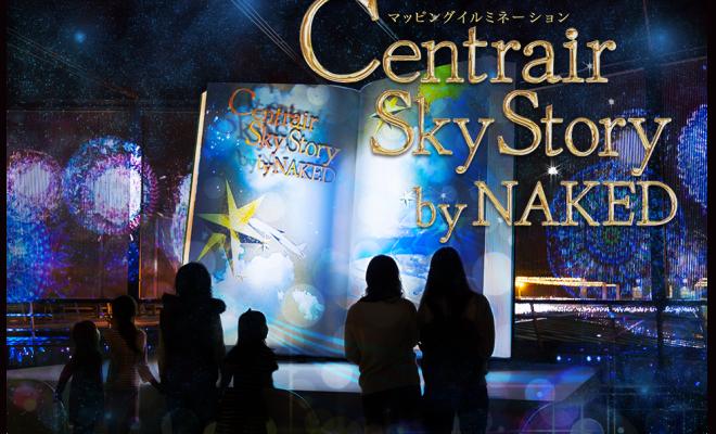 E-girlsのAmi、山口乃々華登場!「Centrair Sky Story ~マッピングイルミネーション~」点灯セレモニー12月5日(土)開催 - 19869f6980b572acf980ba8cb5ce3d5f 660x400
