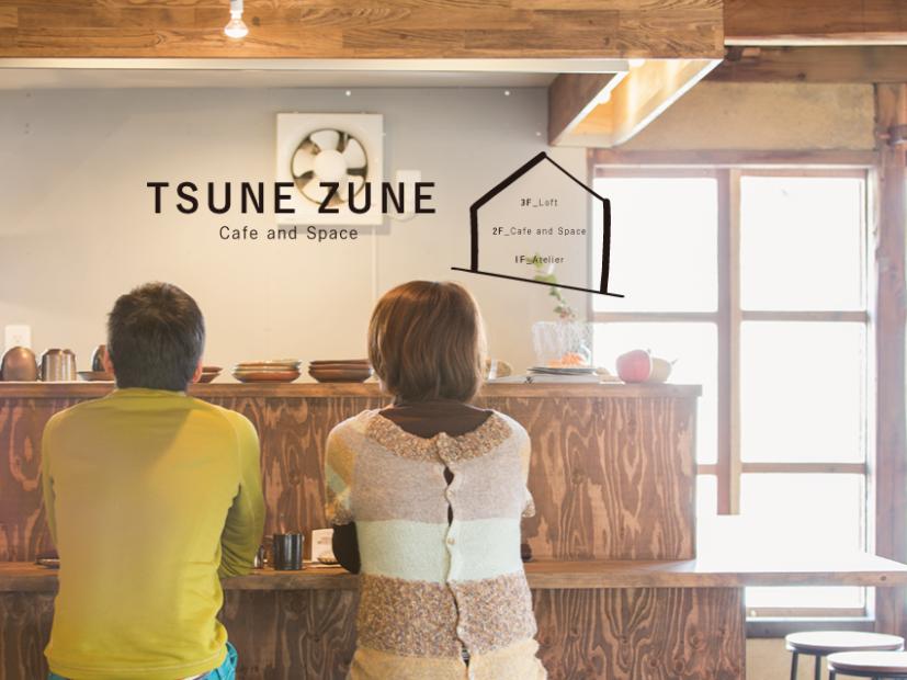 忙しい日常に落ち着きと新鮮な感覚を。常滑のカフェ「TUNEZUNE 常々」