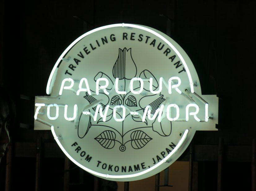 常滑の陶器と食で楽しむ非日常空間。「旅するパーラー陶の森」体験レポート - IMG 3541 827x620