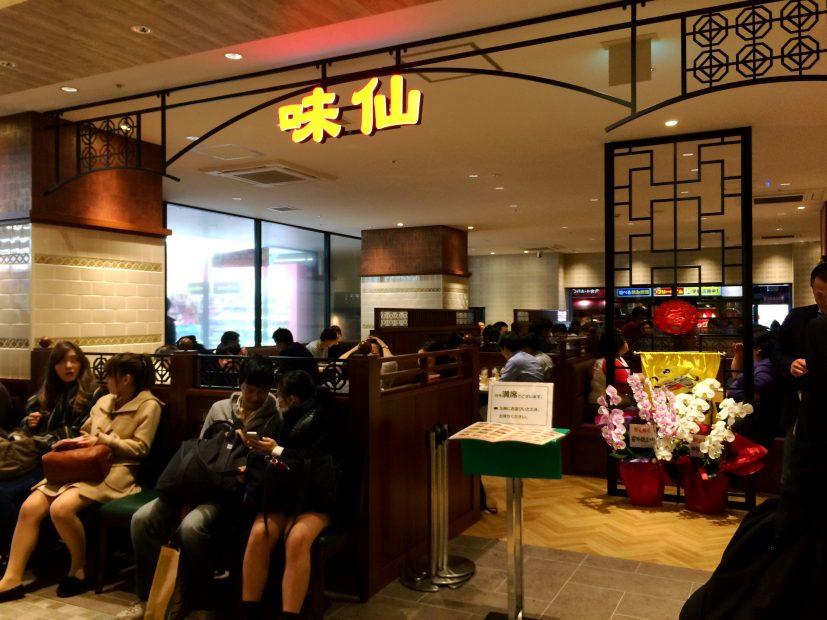 人気名古屋めしを名古屋駅で!台湾ラーメンの発祥「味仙」うまいもん通り店 - IMG 6865 827x620