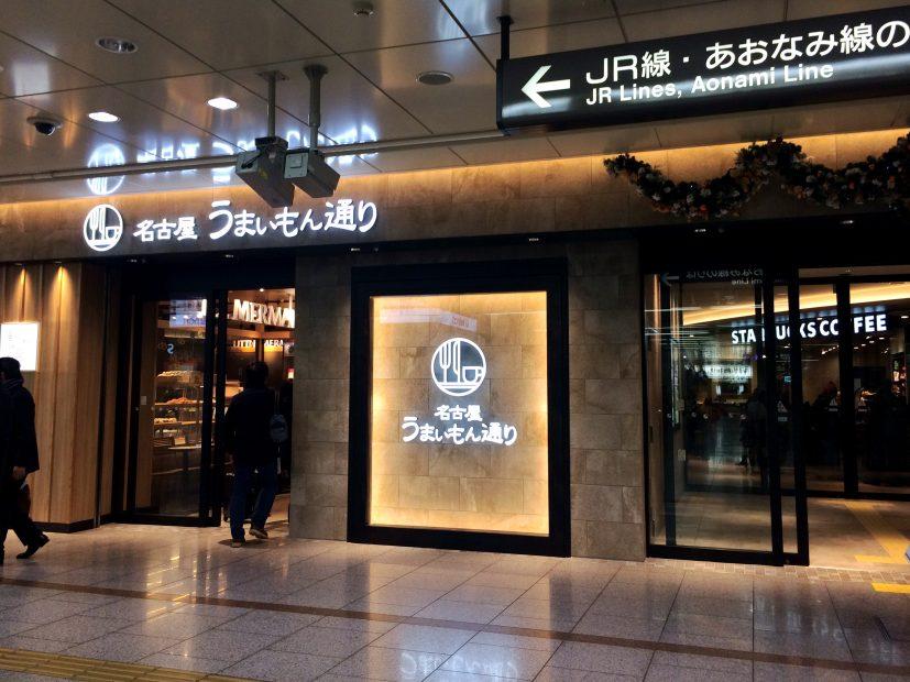 人気名古屋めしを名古屋駅で!台湾ラーメンの発祥「味仙」うまいもん通り店 - IMG 6874 827x620