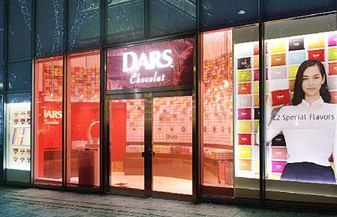 八丁味噌味の森永DARS!?高級ダースが話題の「ダース ショコラ ブティック」が名古屋高島屋に上陸 - ShopImage PC A