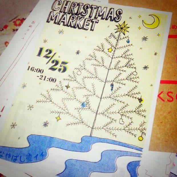 クリスマス仕様のなやばし夜イチ!12月25日(金)開催「よいちでクリスマスマーケット」 - b90eca2b5f5624a308fafa370ceff128 620x620