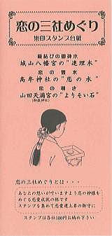2016年の初詣はココに決まり!名古屋の「恋の三社めぐり」で恋愛祈願! - stamp paper s11