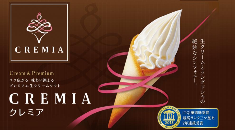 あのプレミアムソフトクリーム「CREMIA(クレミア)」が岐阜駅で食べられる! - 072dc060f036c38df55fdc958deafb94 990x546