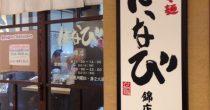 濃厚なのにヘルシー!?元祖台湾まぜそば「濃厚担々麺はなび 錦店」 - 65556.LINE  210x110