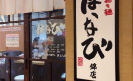濃厚なのにヘルシー!?元祖台湾まぜそば「濃厚担々麺はなび 錦店」 - 65556.LINE  260x160