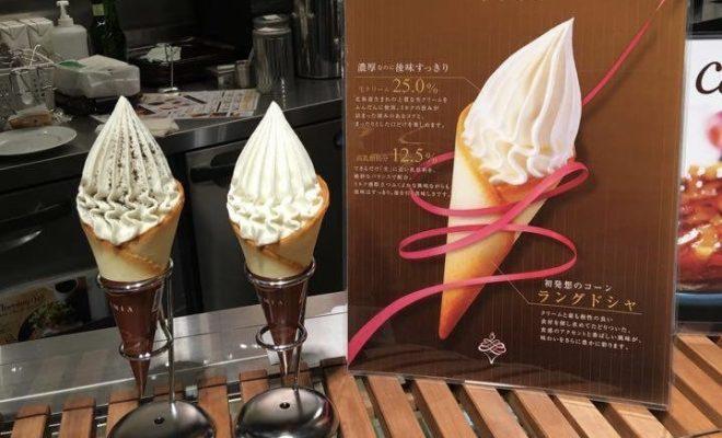 あのプレミアムソフトクリーム「CREMIA(クレミア)」が岐阜駅で食べられる! - IMG 7108 660x400