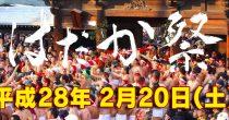 裸男がぶつかり合う!愛知県稲沢市の奇祭「国府宮はだか祭」が今年もやってくる! - img hadakamatsuri04 210x110