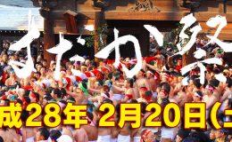 裸男がぶつかり合う!愛知県稲沢市の奇祭「国府宮はだか祭」が今年もやってくる! - img hadakamatsuri04 260x160