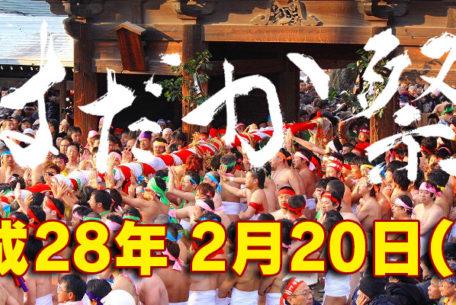 裸男がぶつかり合う!愛知県稲沢市の奇祭「国府宮はだか祭」が今年もやってくる!