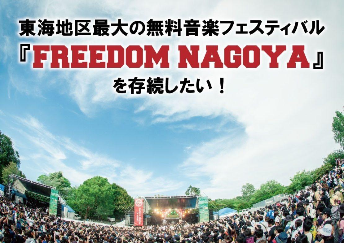名古屋発野外フェス「FREEDOM NAGOYA」クラウドファンディング実施中
