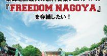 名古屋発野外フェス「FREEDOM NAGOYA」クラウドファンディング実施中 - 0bb9911667901d311933f0d48781ef91 1 210x110
